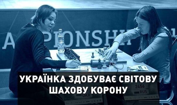 Українка перемогла росіянку у фіналі ЧС з шахів
