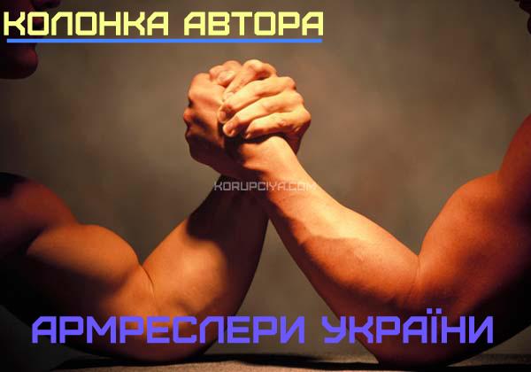Колонка автора: звезды армреслинга в Украине