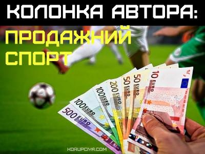 Колонка автора: коррупция в спорте