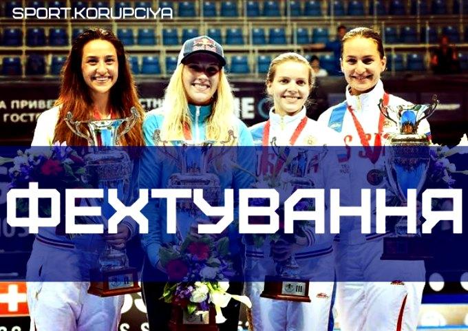 """Фехтування: Українка виграла московський турнір, """"заколовши"""" росіянку (ФОТО, ВІДЕО)"""