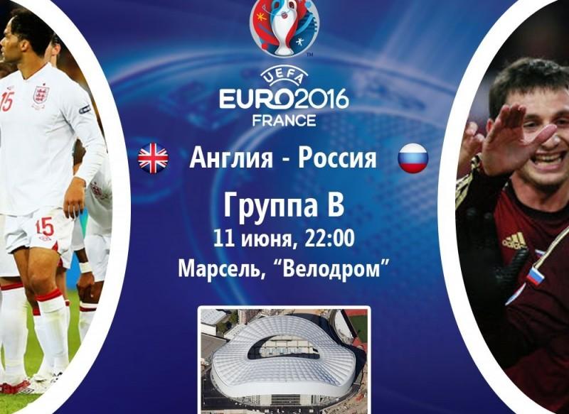 Англія – Росія: Онлайн-трансляція матчу Євро-2016