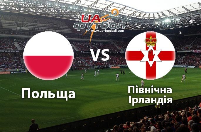 ЄВРО-2016. Польща – Північна Ірландія: онлайн трансляція