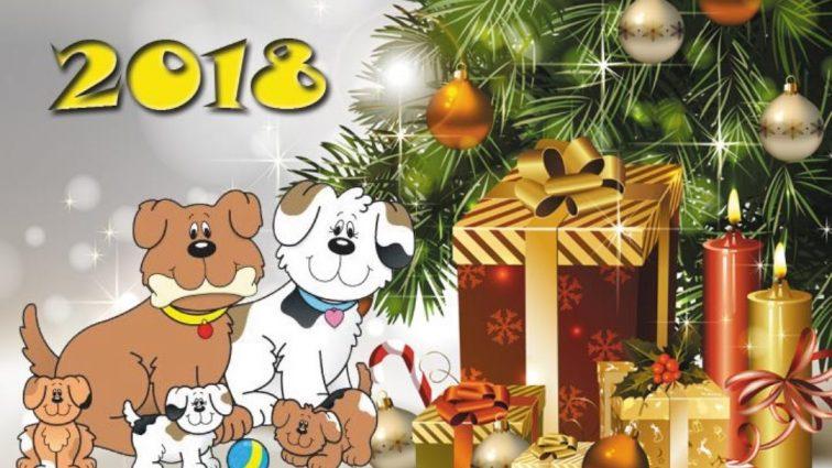 Привітання з Новим 2018 роком
