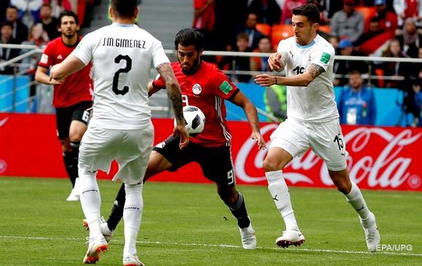 Стали відомі результати матчу Єгипет-Уругвай