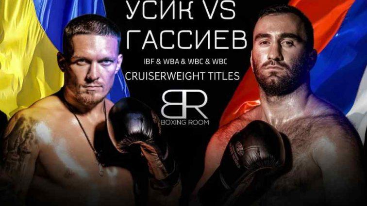 Ставки на те, що переможе Усик проти російського боксера збільшуються