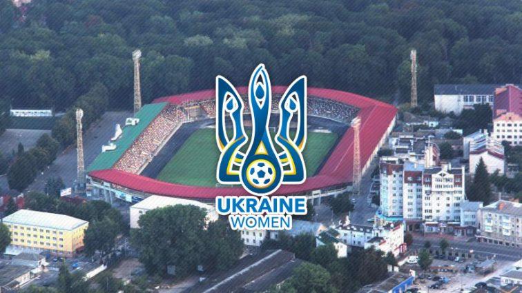 Жіноча збірна України зіграє свій останній матч відбору КС-2019 у Тернополі
